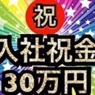【FC0004B】【超急募】★ドライヤーの加工OP★!今なら入社...