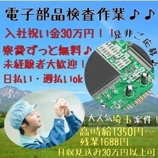 【FC3327T】入社祝金30万円♪軽作業で高時給1400円でガ...