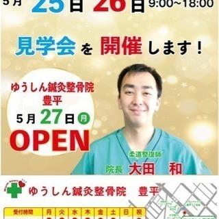 鍼灸整骨院による無料治療体験会開催...
