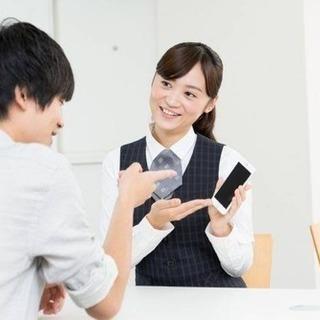 ドコモショップ店員の急募!!高収入!!