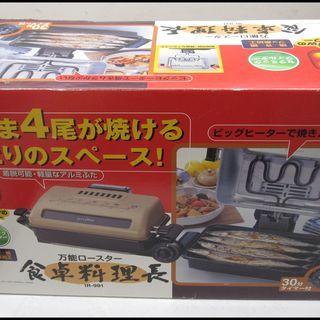 新生活!3560円 未使用 万能ロースター フィッシュロースター...