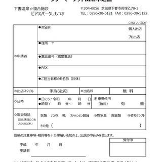【出店者募集】6月2日(日)茨城県下妻市でのフリーマーケット