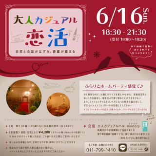 大人な空間でカジュアルに恋活!6/16(日) 18:30~ / 3...