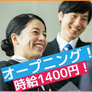 【激レア★時給1400円!】広告代理店のオープニングスタッフを大募集!