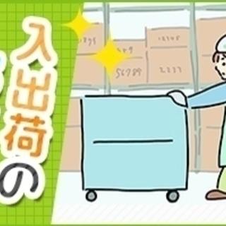 【水戸駅】時1100円!週4OK!新品家電製品の配送準備・仕分けや...