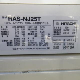 値下げしました! 日立 エアコンH-6 ジャンク品 - 福岡市