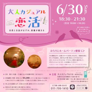 大人な空間でカジュアルに恋活! 6/30(日) 18:30~ / ...