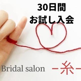 【 30日間お試し入会 】