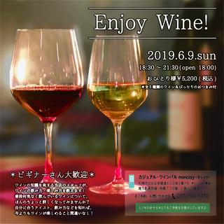 ワイン初心者でも楽しめる♪カジュアルバルのワイン試飲会!6/9(日...