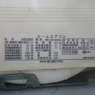 値下げしました! 富士通ゼネラル エアコンF-1 ジャンク品 - 福岡市