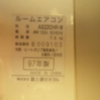 値下げしました! 富士通ゼネラル エアコンF-2 ジャンク品 - 福岡市