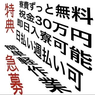 【FC14476T】人気エリア案件!【即支給の祝金30万円・寮費...
