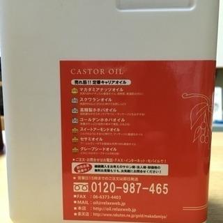 ひまし油(キャスターオイル) 1000ml