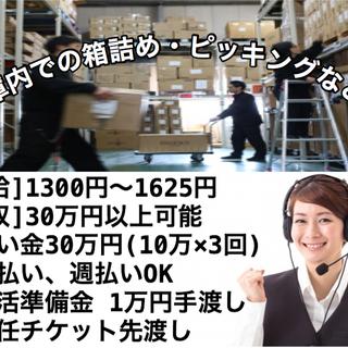 【FC005-12F】【日払い対応OK】祝い金30万円(3か月間...