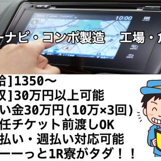 【FC005-13F】【即日スピード対応案件】退寮日が迫ってる方...
