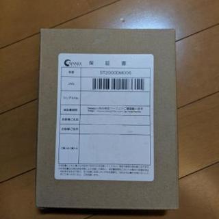 【新品未使用】ST2000DM006