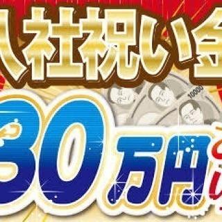 N 超高待遇☆入社祝い金30万♪寮費無料♪日払い、週払い対応します!!