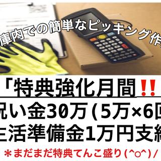 【FC005-15F】【5月限定特典】祝い金30万円に増額中!!1...