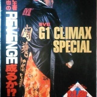 新日本プロレス G1 CLIMAX SPECIAL 闘魂 SPE...