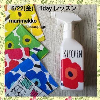 【大阪市 6/22(金) 1dayレッスン】marimekko ...