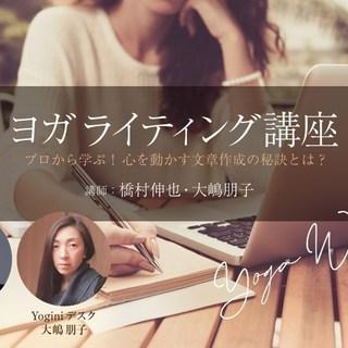 【7/16】ヨガ ライティング講座 プロから学ぶ!心を動かす文章作...