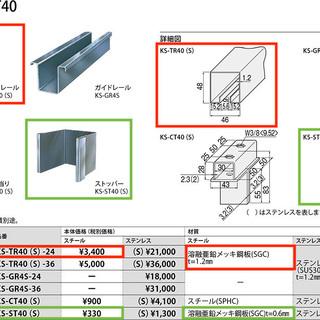 吊り戸用鉄製レール&備品 DIY