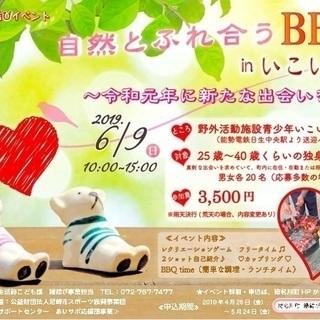 【猪名川町縁結びイベント】自然とふれ合うBBQ in いこいの家...