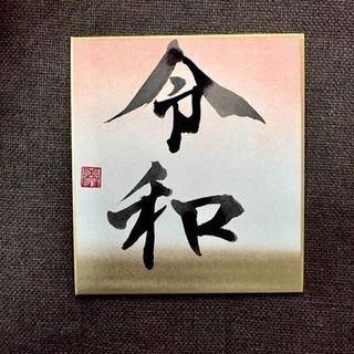 1DAYレッスン!書道で年賀状やフォトアイテム作り(^^)