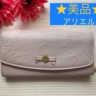 ★美品★アリエルの型押し 長財布