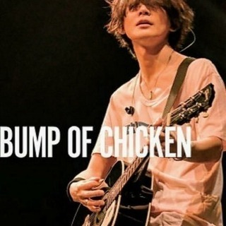 BUMP OF CHICKEN 埼玉 13日 紙チケ値段は相談