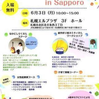 6/3ノースウーマン主催子育て支援イベント札幌エルプラザ3階