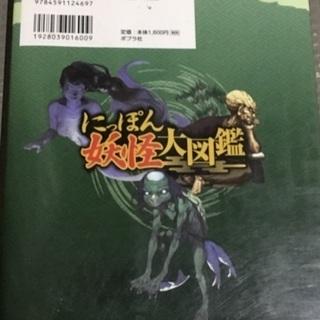 にっぽん妖怪大図鑑