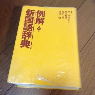 中学生用 国語辞典 『例解新国語辞典』第六版