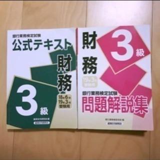 2019 財務3級 問題集&テキスト