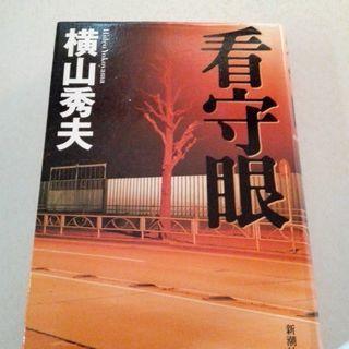 【ムベの本棚】看守眼 横山秀夫