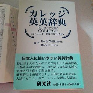 英英 辞書、辞典 1冊に付き100円【ムベの本棚】