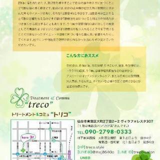 認知行動療法をベースにしたカウンセリングと整体が3980円で受けられます❗ - 仙台市