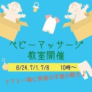 ベビーマッサージ教室(越谷市大袋駅)