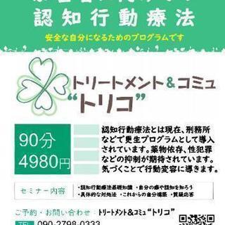 認知行動療法をベースにしたカウンセリングと整体が3980円で受けられます❗ − 宮城県