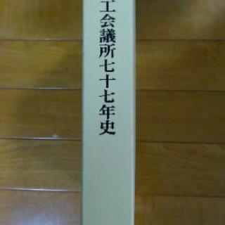 姫路商工会議所七十七年史