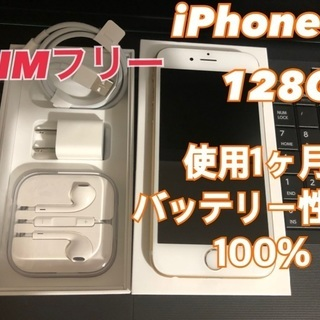 iPhone6s 128GB SIMフリー