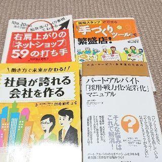 船井総合研究所 本