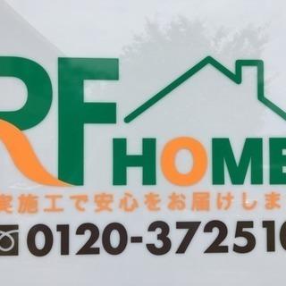 屋根工事、雨樋工事はRFホームにお任せ下さい!