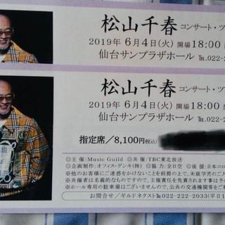 値下げ!仙台サンプラザホール チケット