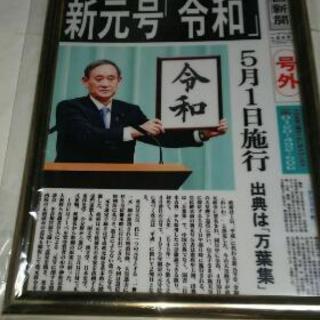 中国新聞号外.令和クリアファイル