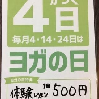 5/24(金)ヨガの日