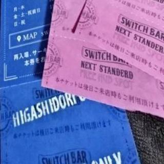 スイッチバー チケット