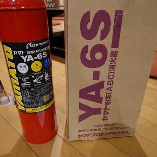 消火器 リサイクル無し 2002年 新品で美品だが期限切れ。しばら...