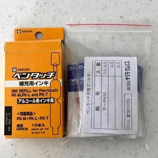 サクラ ペンタッチ 補充用インキ6本+替芯29本