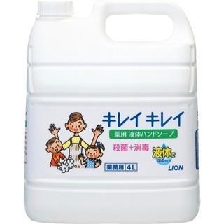 -終了-値下げ【中古】キレイキレイ薬用液体ハンドソープ